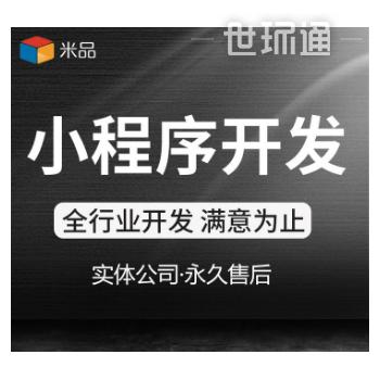 微信小程序开发定制 公众号商城社区团购